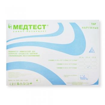 Індикатор химічний для контролю процесів парової стерилизації багатозмінний